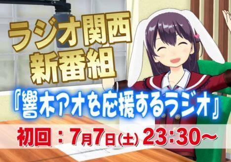 バーチャルYoutuber「響木アオ」がラジオ関西にて7/7より新番組を放送開始