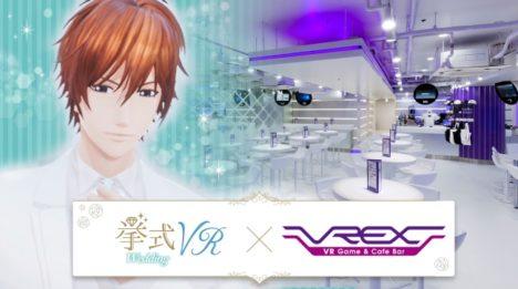 ボルテージ、推しキャラとの結婚式を体験できる「挙式VR」をVRカフェバーVREX渋谷店にて期間限定で展開