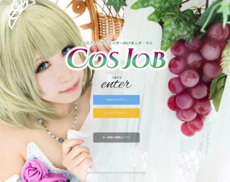 コスプレ・クリエイター向けの求人情報サイト「COSJOB」がオープン