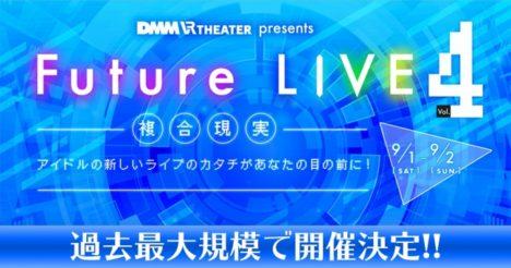 DMM VR THEATERにて過去最大規模の最先端アイドルライブ「Future LIVE~複合現実~ vol.4」が開催決定