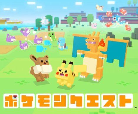 Nintendo Switchにてサービス中の「ポケモンクエスト」のスマホ版がリリース