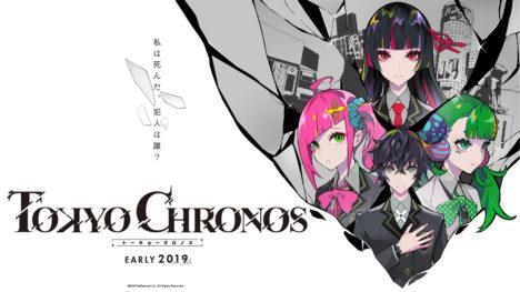 新作VRアドベンチャー「東京クロノス」7/10よりクラウドファンディングを開始