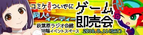関西同人ゲーム製作者交流会主催の「同人ゲーム即売会」、敢えて夏コミ開催中の8/11に東京・秋葉原で開催決定