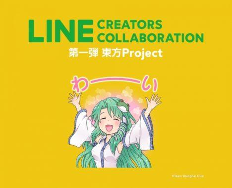 人気キャラクターを使ったLINEスタンプが販売できる権利者公認プロジェクト「LINE Creators Collaboration」、第一弾「東方Project」のスタンプを販売開始