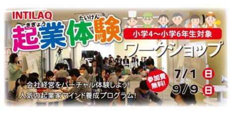 仙台市とINTILAQ東北イノベーションセンター、小学生を対象とした起業体験ワークショップを開催