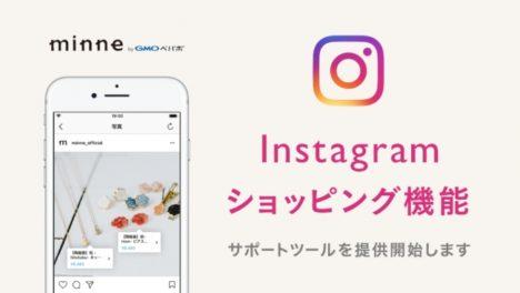 ハンドメイドマーケットの「minne」、「Instagram ショッピング機能」を簡単に導入できるクリエイター向けツールを公開