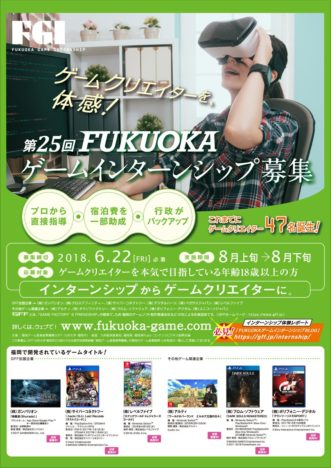 福岡ゲーム産業振興機構、「第25回 FUKUOKA ゲームインターンシップ」の参加申込受付を開始
