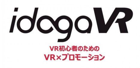 ドコモ・イノベーションビレッジ、6/28にワークショップ「VR初心者のためのVR×プロモーション」を開催