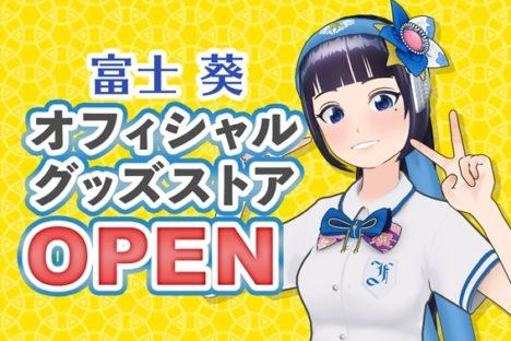 バーチャルYouTuber富士葵、公式オンライングッズストアを開設