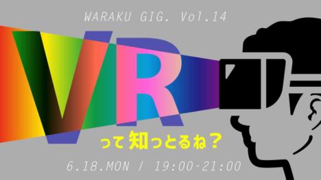 6/18、福岡にて『WARAKU GIG. Vol14「VRって知っとるね?」』開催