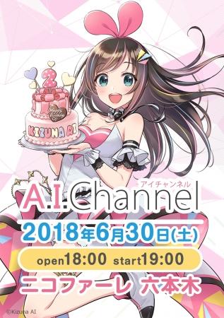 バーチャルYouTuberのキズナアイ、初の誕生日イベント「A.I. Party! ~Birthday with U~」を6/30に開催