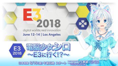 バーチャルYouTuberの電脳少女シロ、世界最大級のゲームショウ「E3 2018」の現地取材ニコ生配信を6/15朝に配信