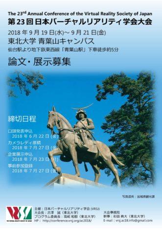 日本バーチャルリアリティ学会、9/19~21に東北大学にて年次大会を開催