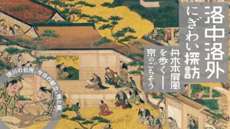 東京国立博物館と凸版印刷、再上演するVR作品をリクエスト投票で決定する企画を実施