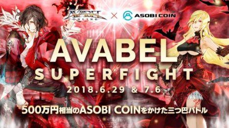 アソビモ、500万円相当の仮想通貨「ASOBI COIN」が賞品のゲーム大会「AVABEL SUPER FIGHT!!」のロケテストを実施