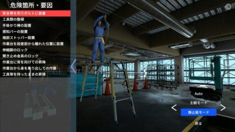 積木製作、VRを活用した安全教育ソリューション「安全体感VRトレーニング建設現場シリーズ」を販売開始