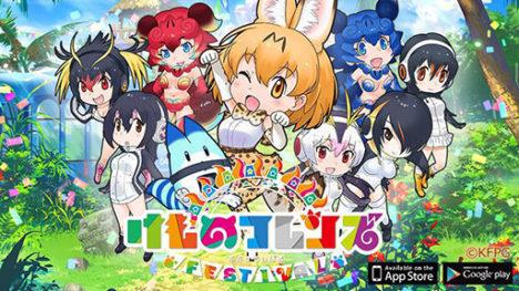 GOODROID、「けものフレンズ」のスマホ向けゲームアプリ 「けものフレンズ FESTIVAL」をリリース