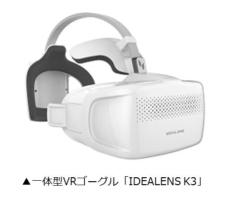 クリーク・アンド・リバー社、「3D&バーチャル リアリティ展(IVR)」にて一体型VRゴーグル「IDEALENS K2+」を活用した教育・建築VRなどを紹介
