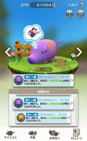 グッドラックスリーとセレス、ブロックチェーンゲーム「くりぷ豚」をリリース