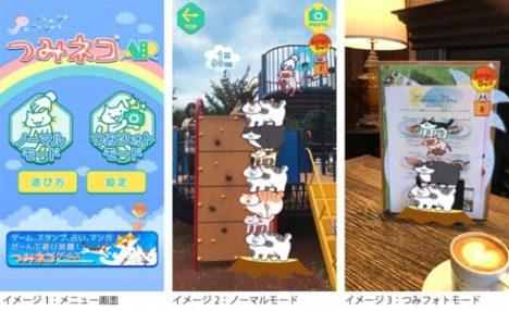 現実世界に「つみネコ」が登場! iOS向けARアプリ「つみネコAR」が7/16にリリース