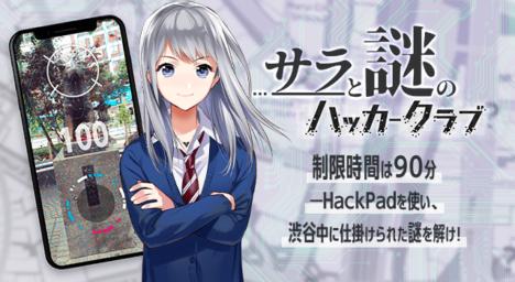 渋谷×謎解×AR! スマホを使った新感覚謎解きゲーム「サラと謎のハッカークラブ」がクラウドファンディングを実施中