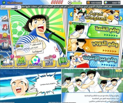 KLab、「キャプテン翼~たたかえドリームチーム~」のグローバル版にてグローバル版にてアラビア語とブラジルポルトガル語を追加