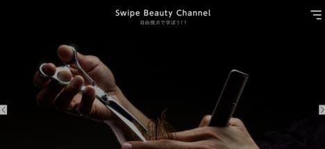 AMATELUSとネクストビューティホールディングス、60度好きなアングルから視聴できる美容師向け技術動画配信サービス「SwipeBeautyChannel」を提供開始