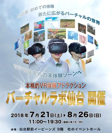 仙台駅前にVRコンテンツが集結する夏イベント「バーチャルラボ仙台」が7/21より開幕