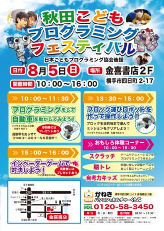 秋田県横手市の金喜書店、8/5に「秋田こどもプログラミングフェスティバル」を開催