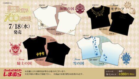 女性向けスマホパズルRPG「夢王国と眠れる100人の王子様」、ファッションセンターしまむらにてオリジナルTシャツを販売