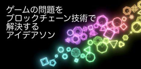 Unity Japan、ゲームの問題をブロックチェーン技術で解決するアイデアソンを7/28に開催