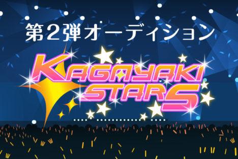 アイドル特化のバーチャルYouTuber事務所KAGAYAKI STARS、第二弾声優オーディションを歌、ゲーム、演技等のジャンル特化で開催