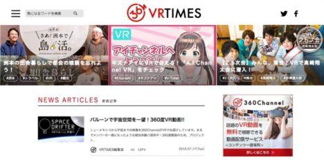 360Channel、VR動画のコンテンツ紹介からビジネス活用事例まで幅広く発信するオウンドメディア「VRTIMES」を公開