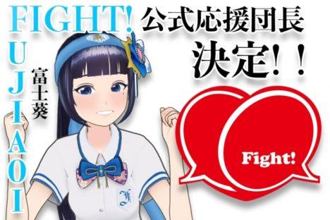 バーチャルYouTuber富士葵、「Fight!〜FOOD×ENTERTAINMENT BATTLE」の公式応援団長に就任