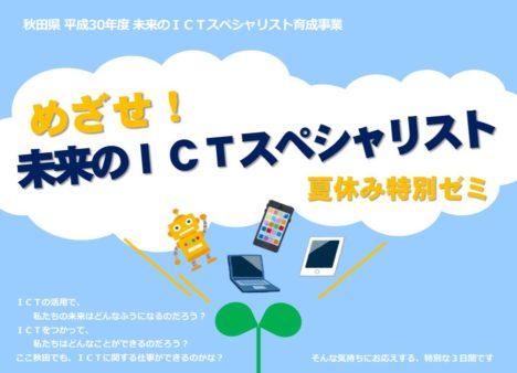 秋田県、8/8~10に高校生を対象とした「めざせ!未来のICTスペシャリスト」を開催