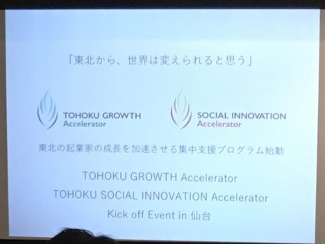【レポート】東北から世界を変える起業家を育成する集中支援プログラムがスタート そのキックオフイベントの模様をお届け