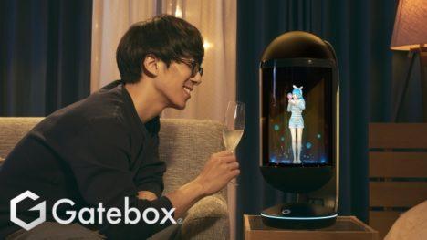 好きなキャラと一緒に暮らせる「Gatebox」の量産モデルが15万円で予約販売開始