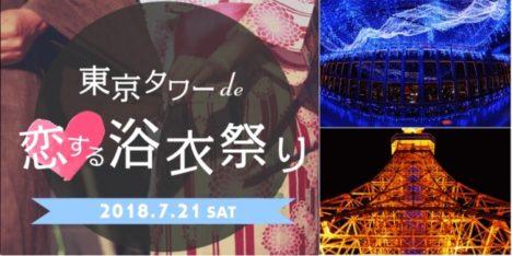 """IBJ、7/21にARで""""運命の人""""を見つける恋活パーティを開催"""
