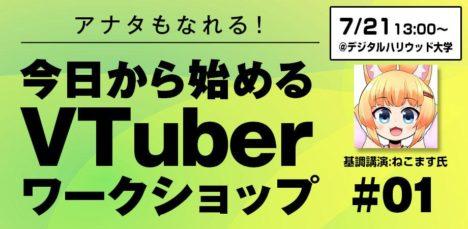 PANORA、7/21にワークショップ「アナタもなろう! 今日から始めるVTuberワークショップ #01」を緊急開催