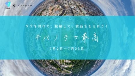 VeeR、日本人ユーザー向けの「360°VRコンテンツコンテスト」を開催中
