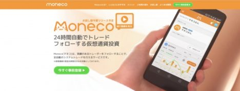 仮想通貨特化型フォロートレードサービス「Moneco」、事前登録受付を開始