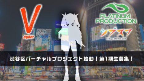 CyberV、プラチナムプロダクション主催の渋谷区発のオーディションイベント「Shibuya Star Fes2018」に参画