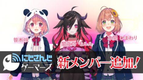 にじさんじプロジェクトから新グループ「にじさんじゲーマーズ」より3名が新たにデビュー