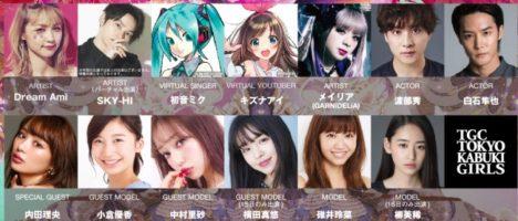 「TOKYO GIRLS COLLECTION presents TOKYO KABUKI GIRLS」にバーチャルYouTuber「キズナアイ」が参戦決定