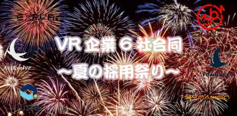 7/20、VR関連企業が集結する「VR企業6社合同採用イベント〜夏の採用祭り〜」開催