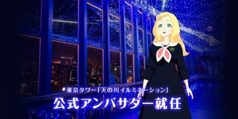 バーチャルSHOWROOMER「東雲めぐ」、東京タワーの「天の川イルミネーション」 の公式アンバサダーに就任