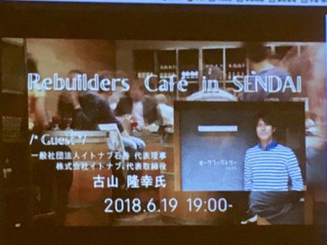 【レポート】「Rebuilders Café in Sendai ~東北の未来を担う起業家たちによる熱き語り場~」第1回目レポート