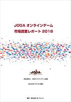 JOGA、「オンラインゲーム市場調査レポート 2018」を発売