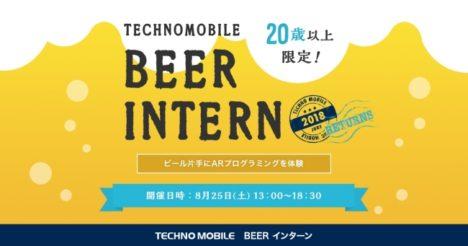 テクノモバイル、ビール片手にARプログラミングを体験できる「R-20 BEER インターン」を開催