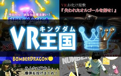 ASATEC、施設やイベント向けのVRコンテンツ提供サービス「VR王国」を7/14にリリース